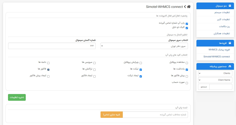 اتصال سیموتل به WHMCS